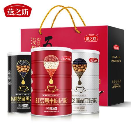 燕之坊五谷杂粮代餐粉红豆薏米枸杞粉黑芝麻核桃黑豆粉礼盒装