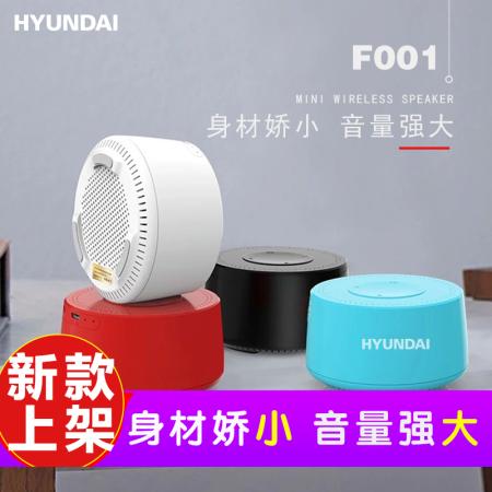 HYUNDAI现代F001蓝牙音箱