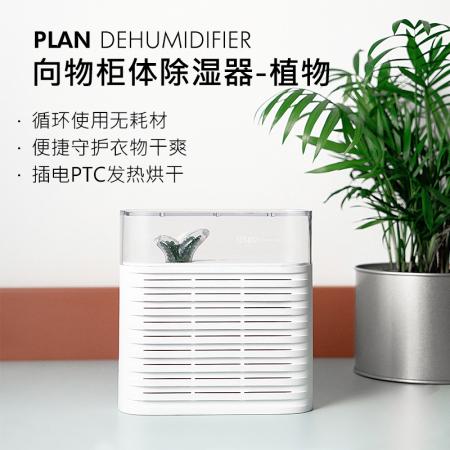抖音&潮品店爆款 Sothing 仿生植物循环除湿盒