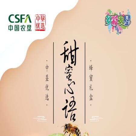 中垦优选蜂蜜单瓶