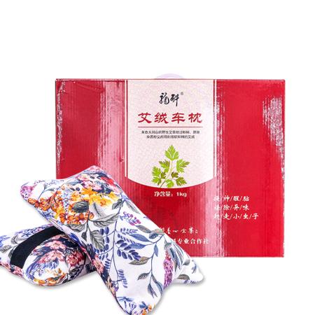 【3.8女王节特惠】龙斛艾绒车枕汽车头枕