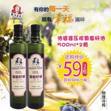 烹饪食用油 烘焙初榨葡萄籽油 500ml两瓶惊爆价,59元两瓶
