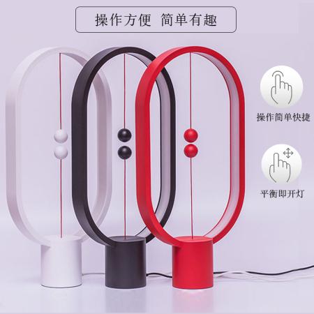 Heng Balance Lamp衡灯智能平衡灯台灯床头灯磁吸磁悬浮