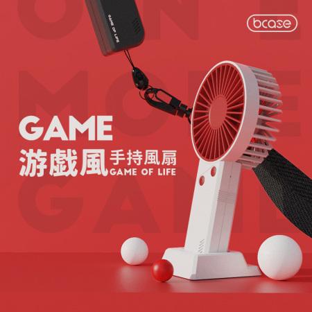 bcase游戏风手持式风扇便携式可充电学生宿舍办公室静音潮流网红 白色