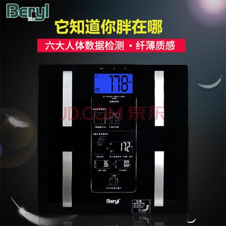 贝雅Beryl脂肪秤多功能精准人体秤家用体重秤健康秤BYF06-1