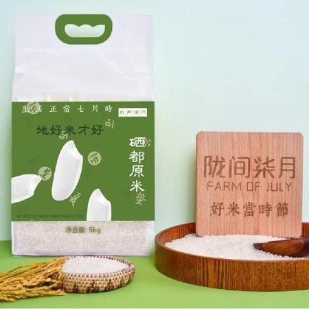 【扶贫产品】湖北恩施陇间柒月-硒都原米5kg
