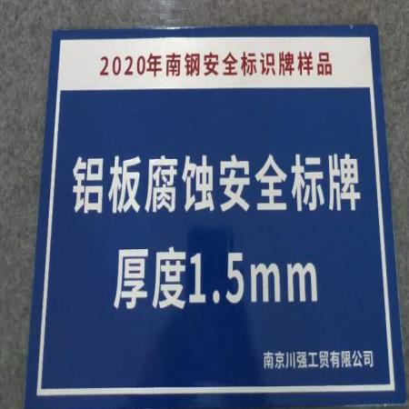 铝板腐蚀安全标牌