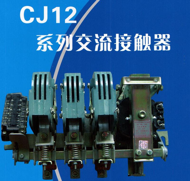 接触器 CJ12-100/4/AC380V