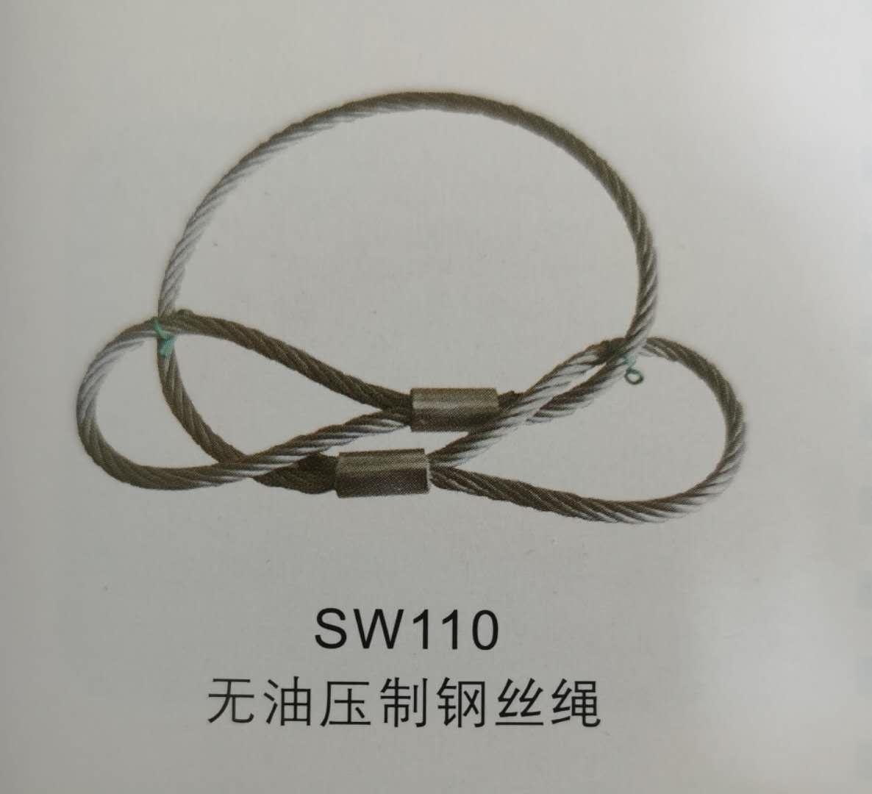氧枪钢丝绳吊具 φ24×54