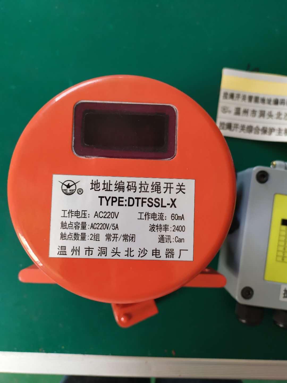 地址编码拉绳开关 DTFSSL-W环境温度:-30℃-+75℃,相对湿度不大于85%,常闭 ,电压220V.