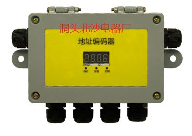 拉绳开关智能地址编码器 DTBM-XIV AC185-240V,功耗0.4W,可设置0~255个地址。