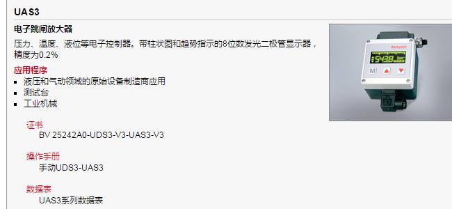 温度开关 UAS3V3/CU68-024