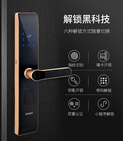 【新品】正泰lock1-05智能【指纹锁】 一握开指纹锁密码电子门锁 【不包安装】
