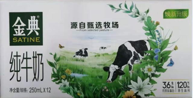 金典纯牛奶(仅限南钢一号服务区超市自提,如需快递运费由买家承担)