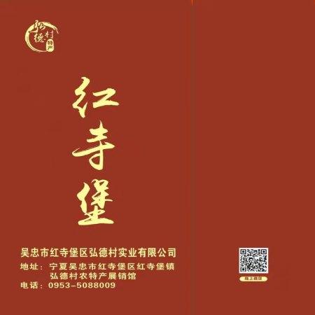 宁夏特产套装(小桃红葡萄酒、鹏胜红果枸杞、索米亚胡麻油)