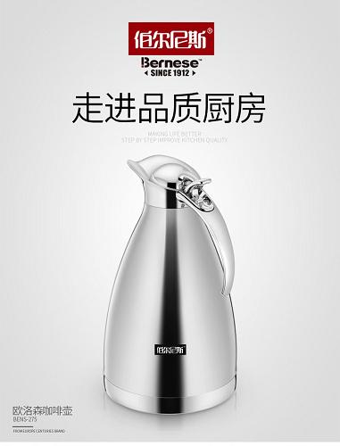 伯尔尼斯欧洛森咖啡壶家用真空保温瓶大容量2.1LBENS-275