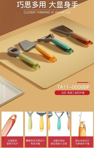 多样屋炫彩果蔬工具四件套TA11-0006BP厨房用品礼品