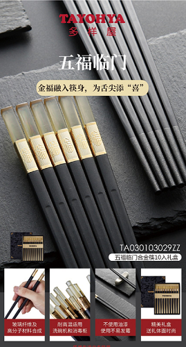 多样屋合金筷子不易发霉筷子非不锈钢家用抗菌耐高温筷子 五福临门10入礼盒TA030103029ZZ
