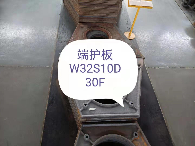 端护板 W32S10D30-10