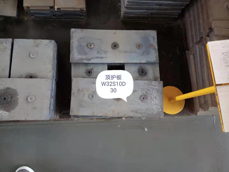 顶护板 W32S10D30