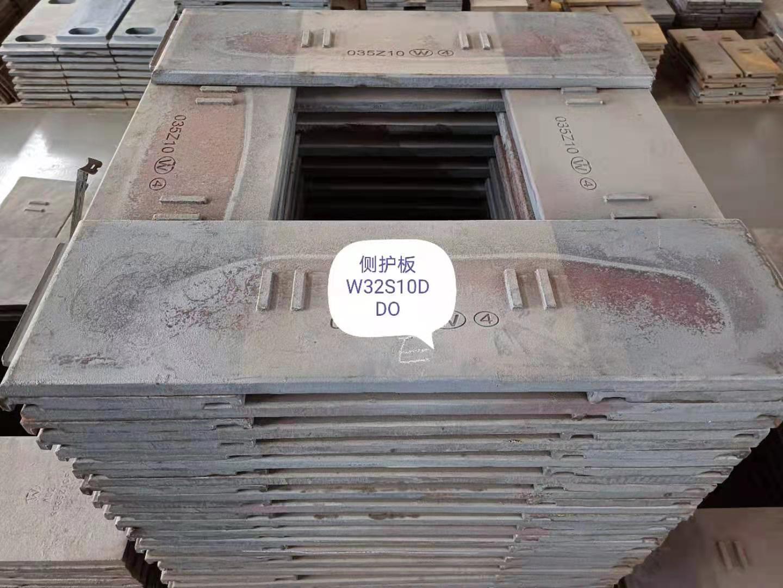 侧护板 W32S06D30