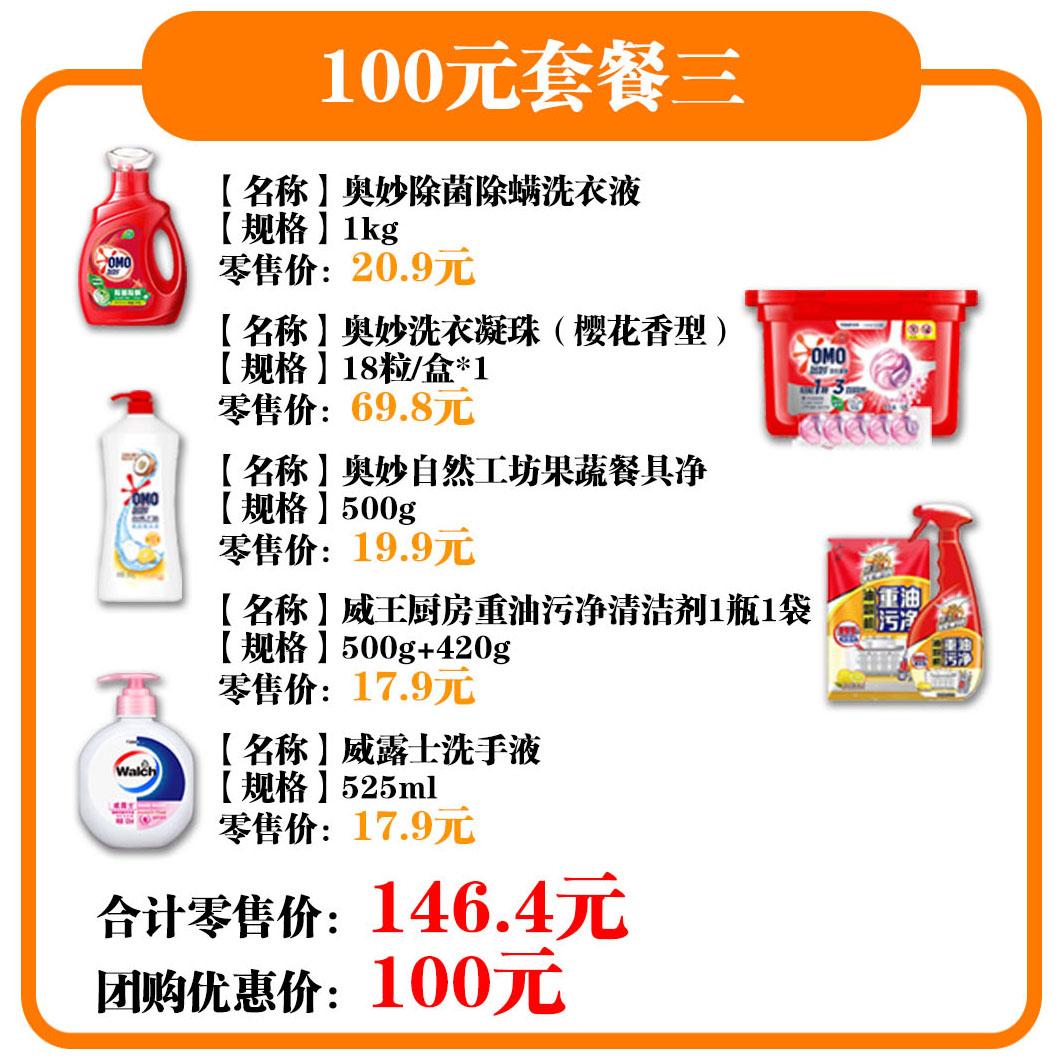 秋季特惠 100元套餐三