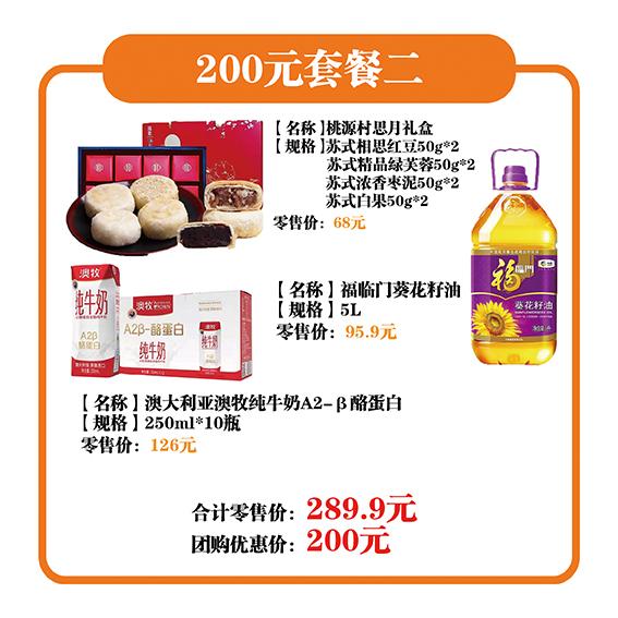 中秋福利200元套餐二