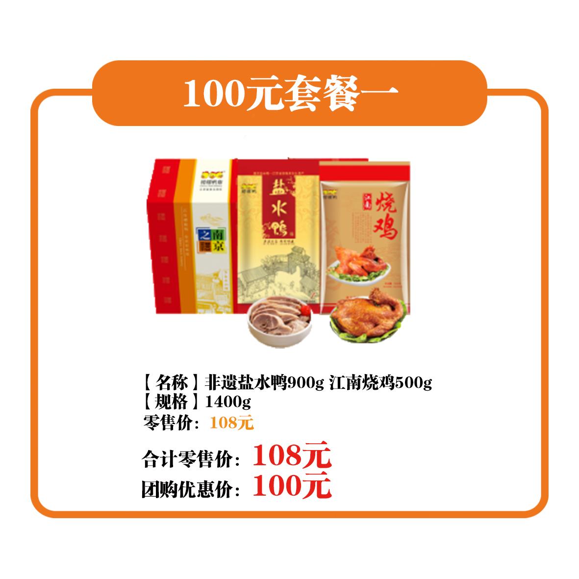 中秋福利套餐100元套餐一