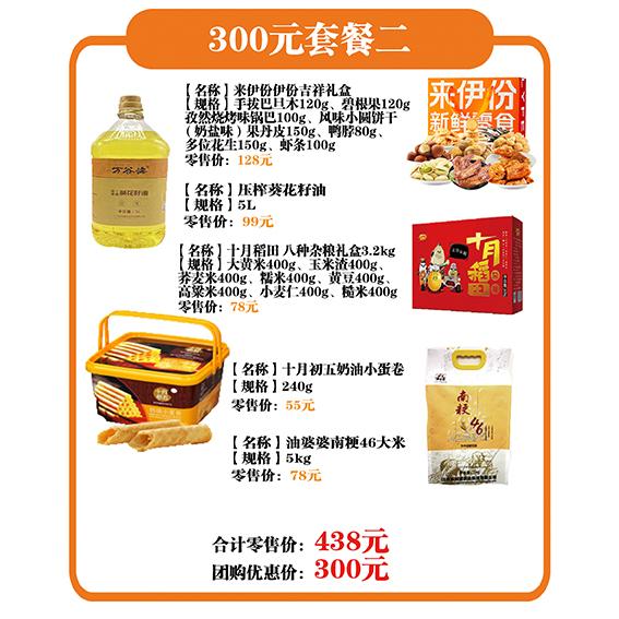 中秋福利300元套餐二
