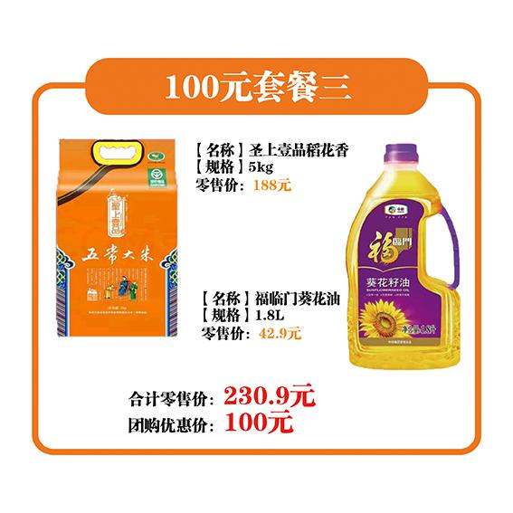 中秋福利100元套餐三