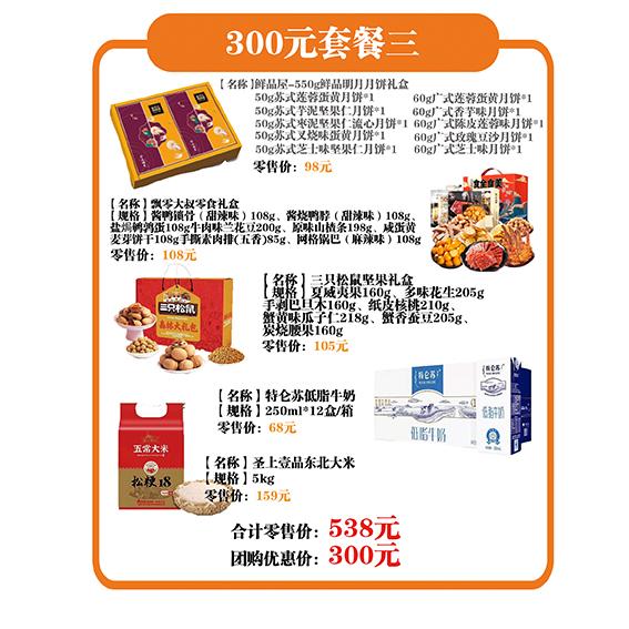 中秋福利300元套餐三
