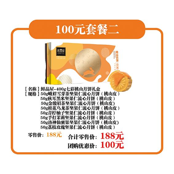 中秋福利100元套餐二