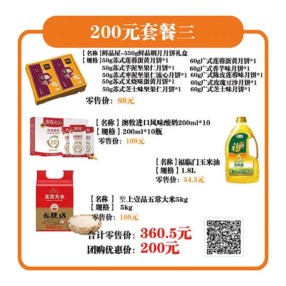 中秋福利200元套餐三